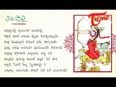 Thiruppavai Pasurams In Telugu Pdf