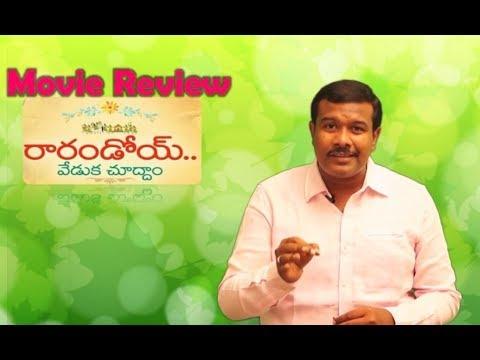 Rarandoi Veduka Chuddam Review   Naga Chaitanya Rarandoi Veduka Chudham Movie   MaruthiTalkies   MrB