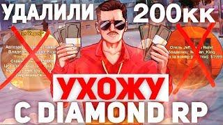УДАЛИЛИ 200КК & УХОЖУ С DIAMOND RP!?