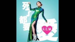 G.E.M.【死了都要 ‧ 愛】Official Audio [HD] 鄧紫棋