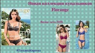 Коллекция Купальников Florange, Весна Лето 2019. Корректирующий Купальник