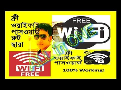 wifi Hack করুন No Root. with out Free তে ডাউনলোড করুন#8 js