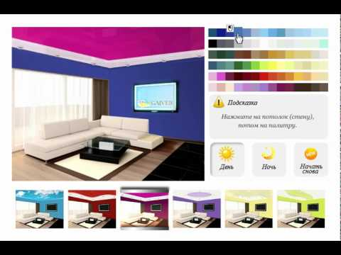 Натяжные потолки палитра, выбор цвета