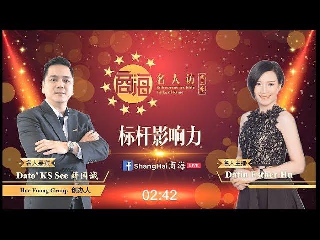 第二季【商海名人访之标杆影响力】#11 名人嘉宾- See Kok Seng 薛囯誠 , Hoe Foong Group 创办人