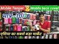 Mobile Temper &  Back cover Wholesale ! एशिया का सबसे बड़ा मॉर्केट !! Mobile Wholesale Market delhi