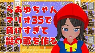 【切り抜き】らあゆちゃん マリオ35で負けすぎて謎の歌を作る