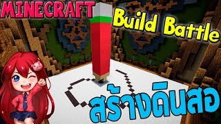 MINECRAFT : Build Battle สร้างดินสอสวยมากจนได้ที่ 1 Ft.Uke
