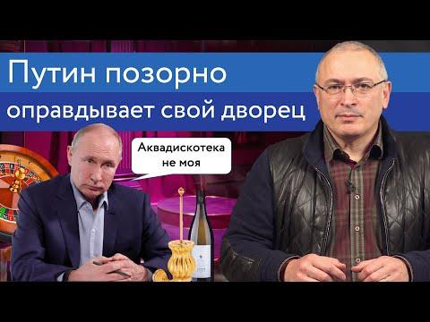 Путин позорно оправдывает свой дворец | Блог Ходорковского - Видео онлайн