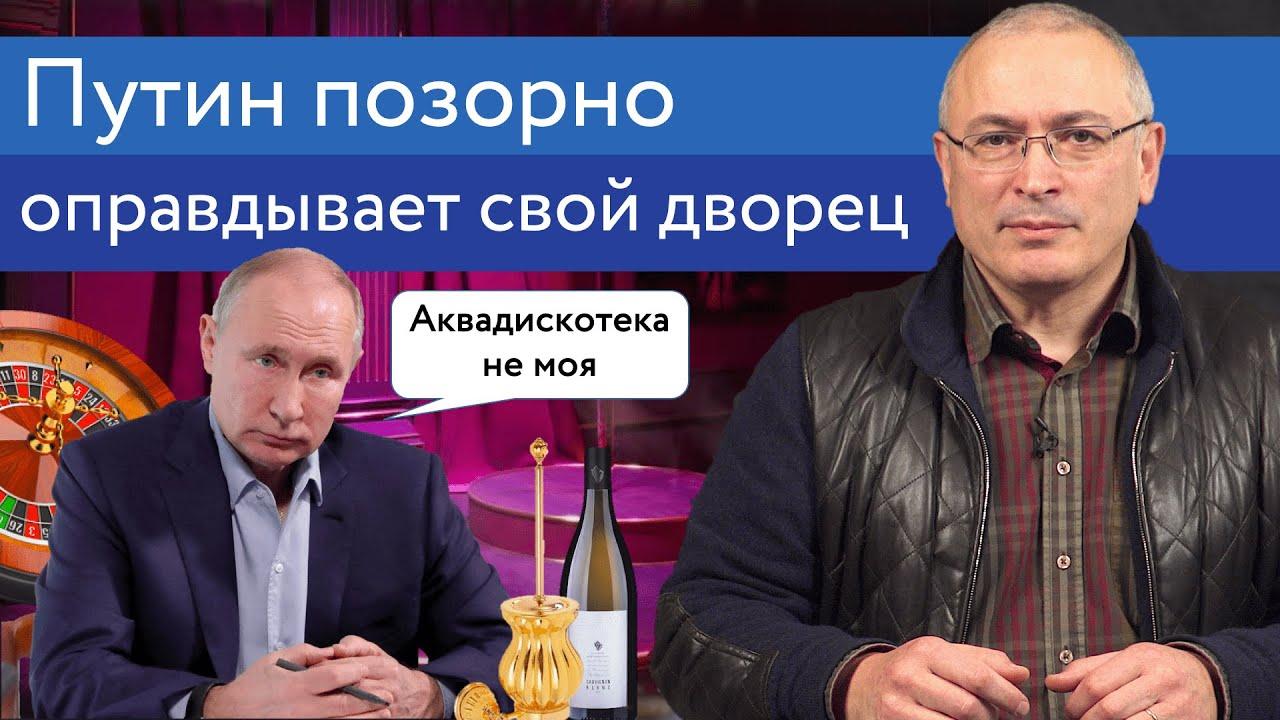 Путин позорно оправдывает свой дворец   Блог Ходорковского