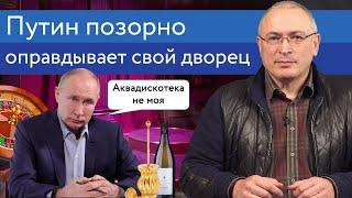 Путин позорно оправдывает свой дворец | Блог Ходорковского