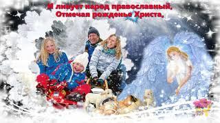 Очень доброе поздравление с Рождеством Христовым!!!
