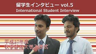 留学生インタビュー International Student Interview vol.5  平成27年度秋季静岡大学入学式