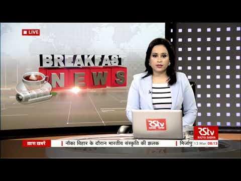 English News Bulletin – Mar 13, 2018 (8 am)