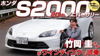 竹岡圭の今日もクルマと【ホンダ S2000 20th アニバーサリー】20年目のマイナーチェンジとも言われるリフレッシュで走行性能はアップしたのか