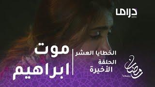 الخطايا العشر- الحلقة الأخيرة -سعاد تترجى إبراهيم أن يسامحها قبل موته