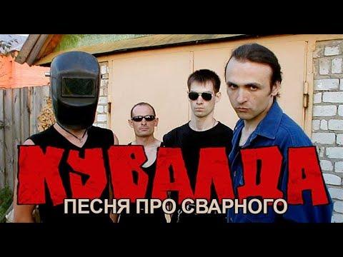 КУВАЛДА  - Песня про Сварного (официальный клип)