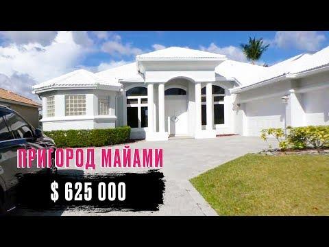 Пригород Майами. Шикарная недвижимость во Флориде.