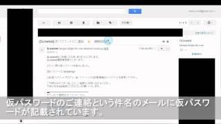 【DLmarket】仮パスワードの発行方法 thumbnail
