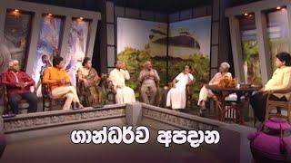 Doramadalawa - (2020-07-13) | ITN Thumbnail