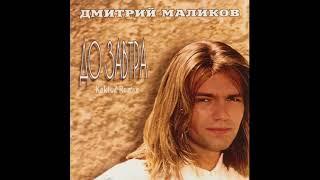 Дмитрий Маликов - До завтра (KaktuZ Remix)