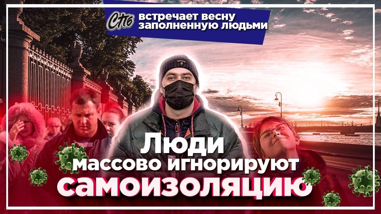 Санкт-Петербург на карантине. Теплая погода вывела людей на улицу. St. Petersburg Covid 19