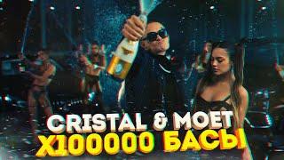 X100000 Басы - MORGENSHTERN - Cristal & МОЁТ