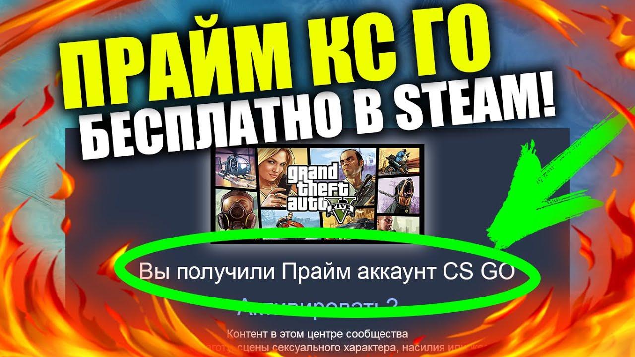 Как получить cs go бесплатно в steam 2016 global steam