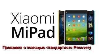 xiaomi MiPad Прошивка с помощью стандартного Recovery