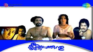 Sreekrishna Parunthu | Nilavinte Poonkavil song