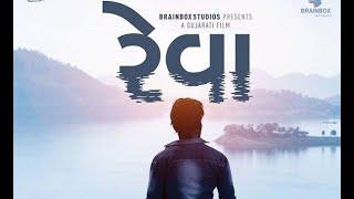 Reva  (રેવા) New Latest Urban Gujarati Movie