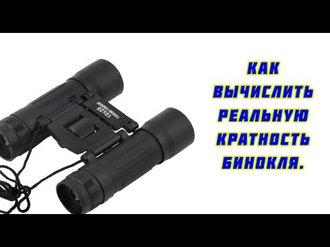 Более подробный обзор бинокля с Aliexpress.Binocular Day Night Binocular Telescope