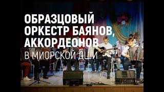 Образцовый оркестр баянов,аккордеонов Миорской ДШИ