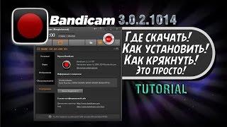 Bandicam (3.0.2.1014)-Где скачать и как настроить [Tutorial]