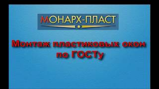 Монтаж пластиковых окон по ГОСТу - Монарх-Пласт