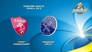Кубок ліги 2018/2019. Група А. Тур 2 | «Сокіл» (Хмельницький) – «Продексім» (Херсон)