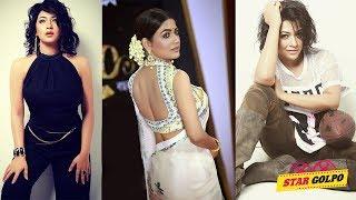 দেখুন নিজের কি পরিবর্তন নিয়ে এলেন লাক্সতারকা বাঁধন ! Actress Badhan | Star Golpo