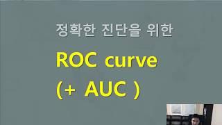 #1.6. ROC 커브 (+ AUC, Precision, Recall)