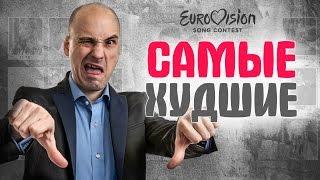 Евровидение. 10 ХУДШИХ ВЫСТУПЛЕНИЙ России на конкурсе