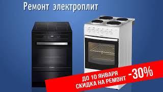 видео Ремонт крупной и мелкой бытовой техники