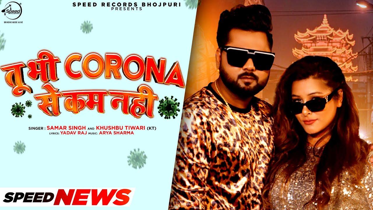 News | Tu Bhi Corona Se Kam Nahi | तू भी कोरोना से कम नहीं  | Samar Singh Ft.Khushboo Tiwari KT