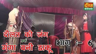 संगीत दौलत की जंग उर्फ गंगा बनी डाकू भाग – 6 रमुवापुर सीतापुर की नौटंकी diksha nawtanki 6393362758