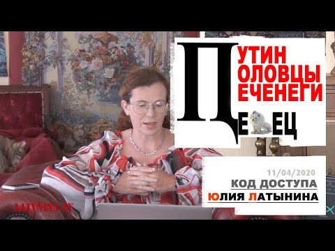 Юлия Латынина / Код Доступа / 11.04.2020 / LatyninaTV /