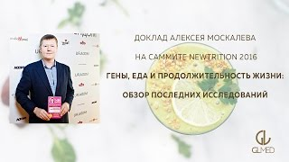 Доклад Алексея Москалёва на Саммите Newtrition 2016