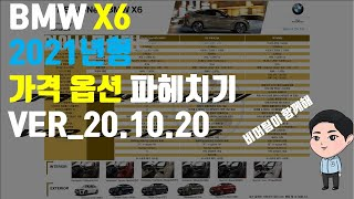2021년형 BMW X6 가격 옵션 정리! 나에게 맞는…