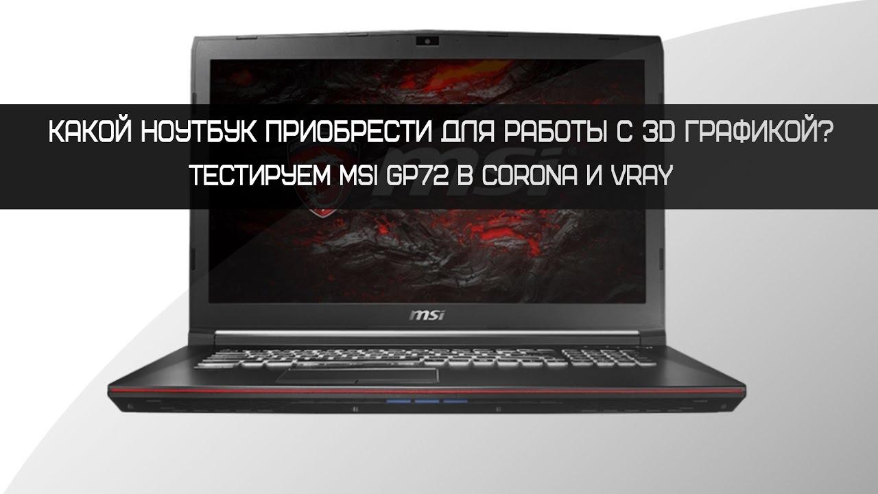 ЛЕЧЕНИЕ: дешевый ноутбук доя автокад правил