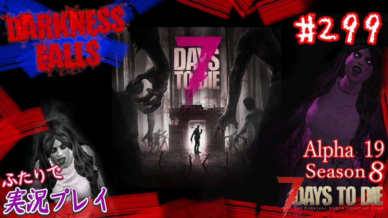 #299【7Days To Die α19:Darkness Falls《Season 8》】遠出には必須…!?マッスルカーを作ろう!【二人実況:五十六視点】