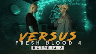 VERSUS Fresh Blood 4: Команды Смоки Мо и Oxxxymiron (Встреча 2)