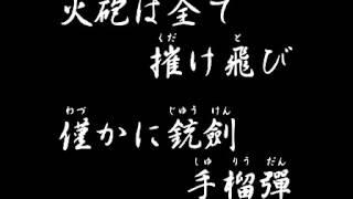 アッツ島血戦勇士顕彰国民歌(アッツ島玉砕の歌)(大日本帝国军歌)