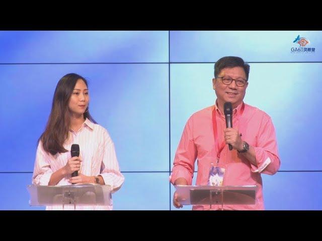 邢志中牧师和邢亦惠 Rev Amos Heng  & Hanna Heng