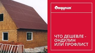 Что дешевле - ОНДУЛИН или профлист(, 2015-07-10T14:19:40.000Z)
